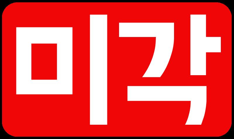 migag-stamp